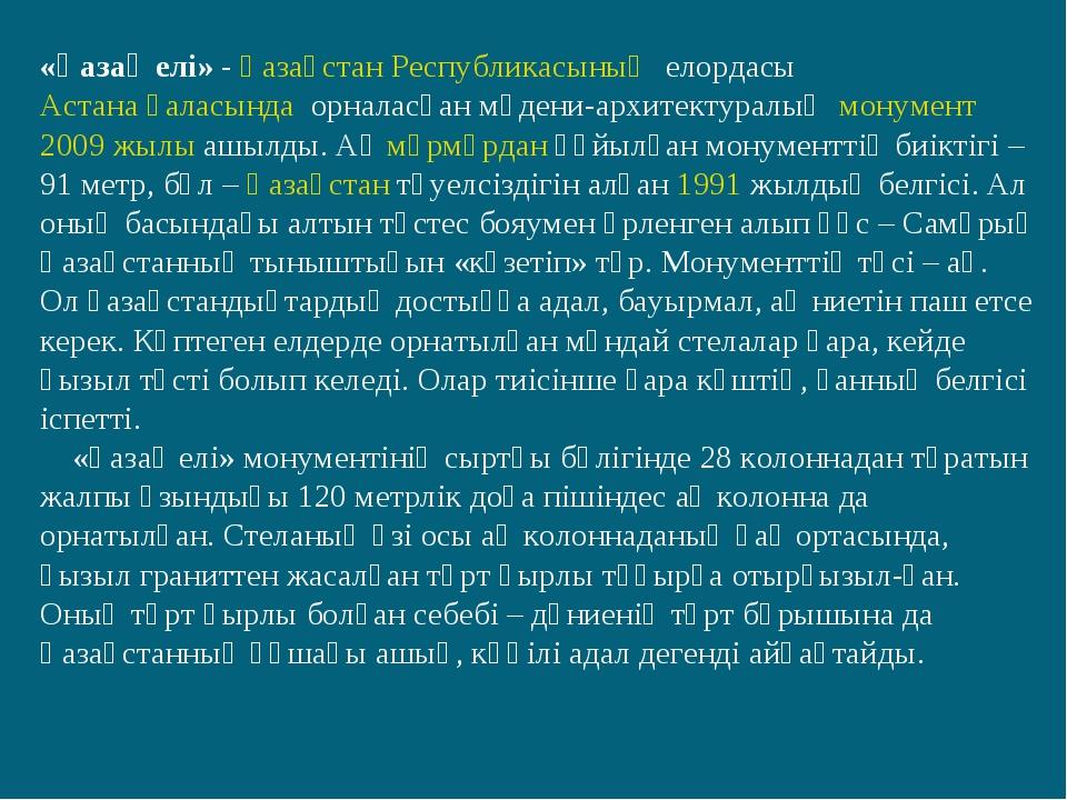 «Қазақ елі»-Қазақстан Республикасының елордасы Астана қаласында орналасқ...
