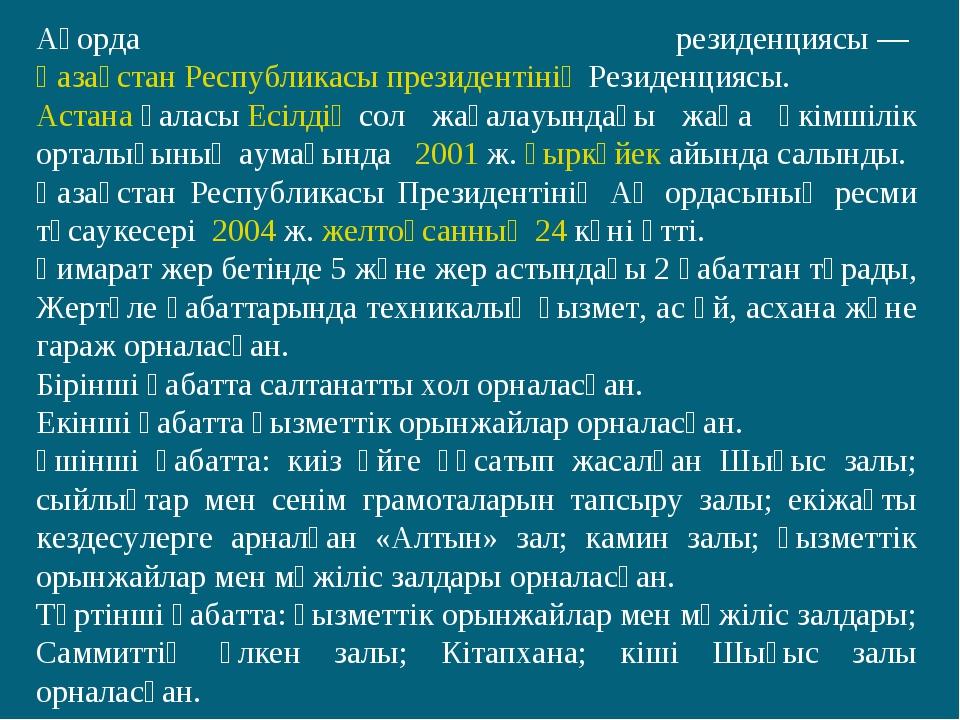 Ақорда резиденциясы—Қазақстан Республикасы президентініңРезиденциясы. Аста...