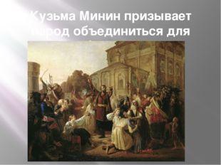 Кузьма Минин призывает народ объединиться для борьбы с врагами