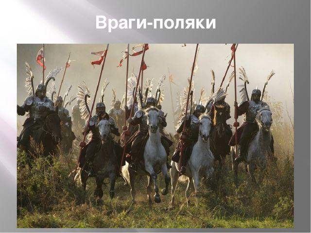 Враги-поляки