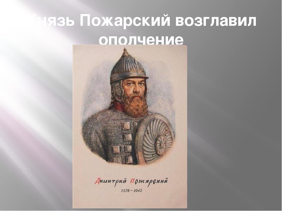 Князь Пожарский возглавил ополчение