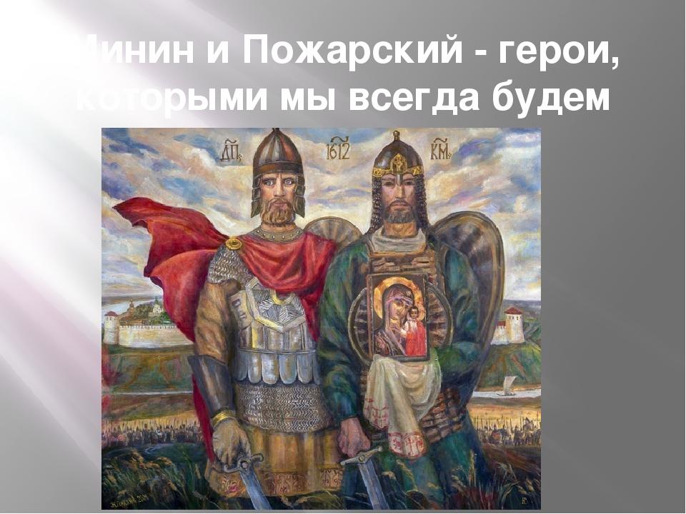 Минин и Пожарский - герои, которыми мы всегда будем гордиться