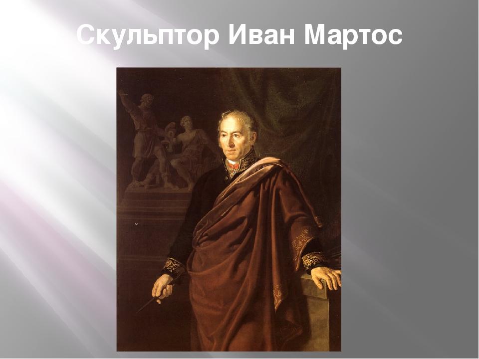 Скульптор Иван Мартос