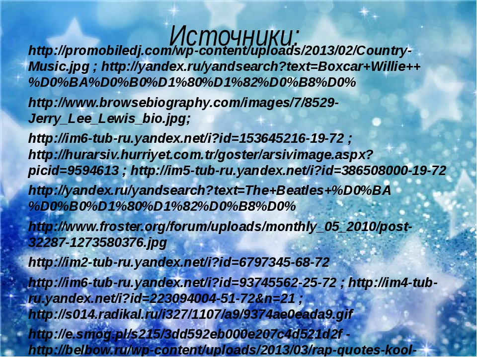 Источники: http://promobiledj.com/wp-content/uploads/2013/02/Country-Music.jp...