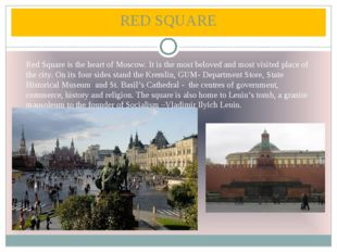 RED SQUARE Red Square is the heart of Moscow. It is the most beloved and most