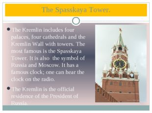 The Kremlin includes four palaces, four cathedrals and the Kremlin Wall with