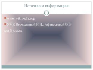 Источники информации: www.wikipedia.org УМК Верещагиной И.Н.. Афанасьевой О.В