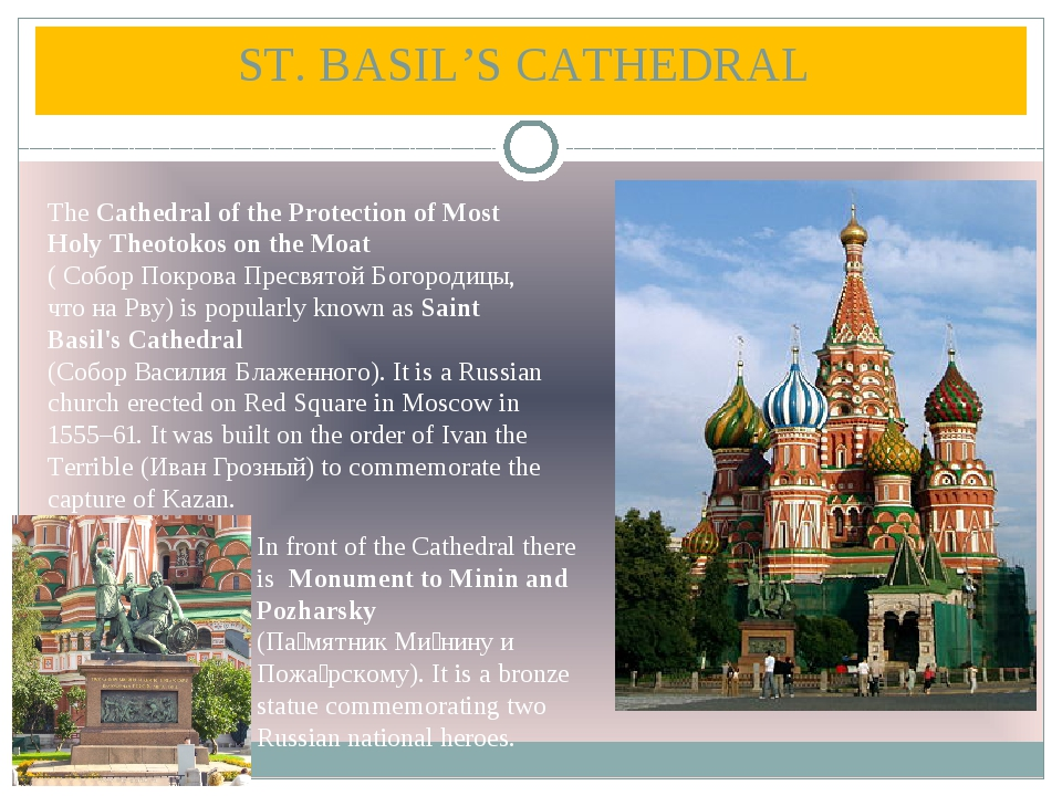 ST. BASIL'S CATHEDRAL The Cathedral of the Protection of Most Holy Theotokos...