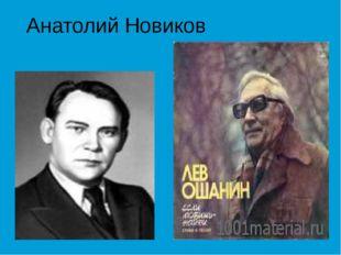 Анатолий Новиков