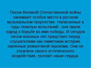 Песни Великой Отечественной войны занимают особое место в русском музыкально