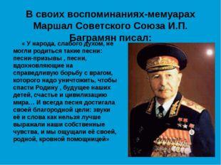 В своих воспоминаниях-мемуарах Маршал Советского Союза И.П. Баграмян писал: «