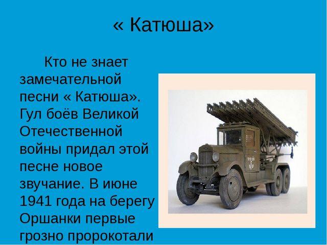 « Катюша» Кто не знает замечательной песни « Катюша». Гул боёв Великой Отечес...