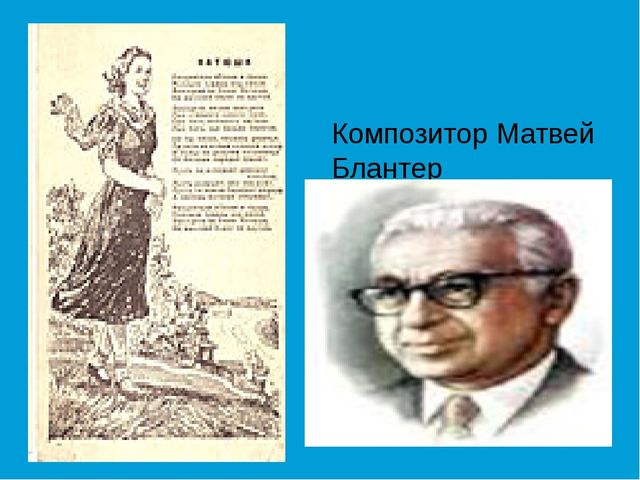 Композитор Матвей Блантер