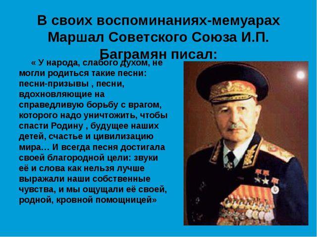 В своих воспоминаниях-мемуарах Маршал Советского Союза И.П. Баграмян писал: «...