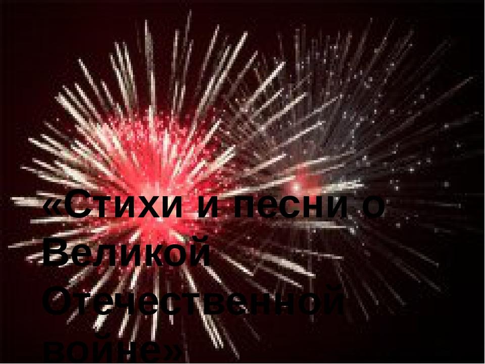 «Память сердца» «Стихи и песни о Великой Отечественной войне»