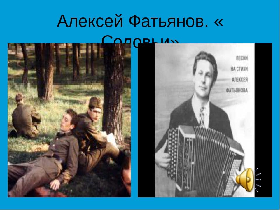 Алексей Фатьянов. « Соловьи»