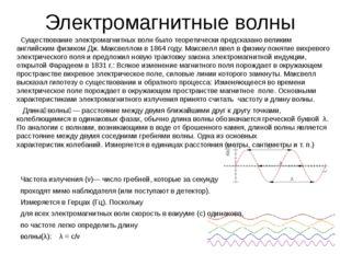 Электромагнитные волны Существование электромагнитных волн было теоретически
