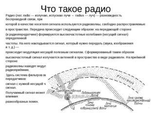Что такое радио Радио(лат.radio— излучаю, испускаю лучи ←radius— луч)—