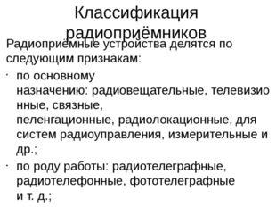 Классификация радиоприёмников Радиоприёмные устройства делятся по следующим п