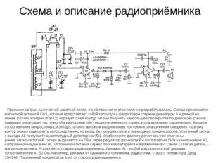 Схема и описание радиоприёмника Приемник собран на печатной макетной плате, и