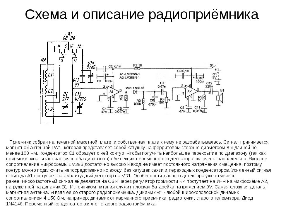 Схема и описание радиоприёмника Приемник собран на печатной макетной плате, и...