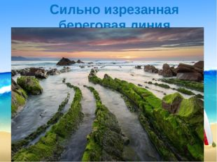 Сильно изрезанная береговая линия
