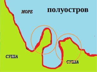 полуостров