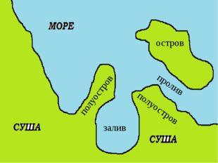 остров полуостров полуостров залив пролив