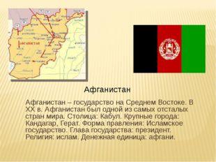 Афганистан – государство на Среднем Востоке. В ХХ в. Афганистан был одной из