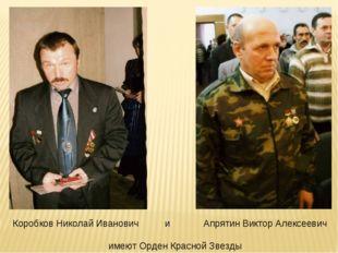 Коробков Николай Иванович и Апрятин Виктор Алексеевич имеют Орден Красной Зве