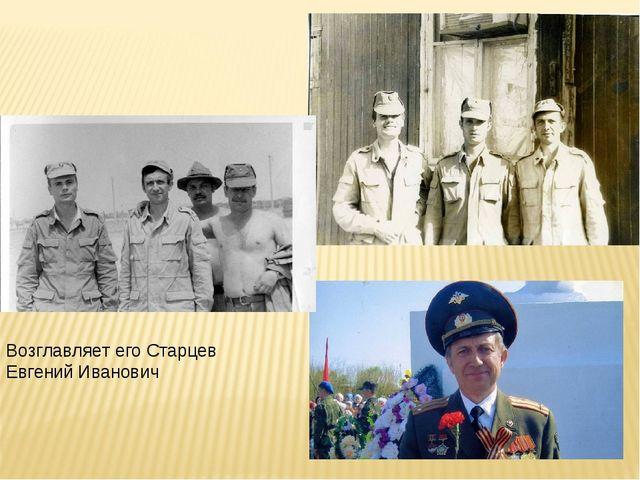 Возглавляет его Старцев Евгений Иванович