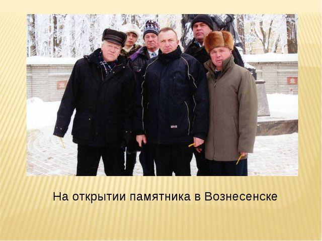 На открытии памятника в Вознесенске