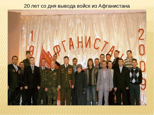 20 лет со дня вывода войск из Афганистана