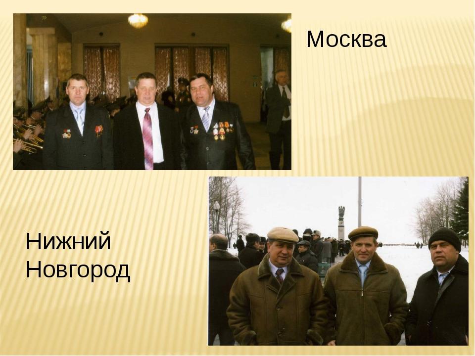 Москва Нижний Новгород
