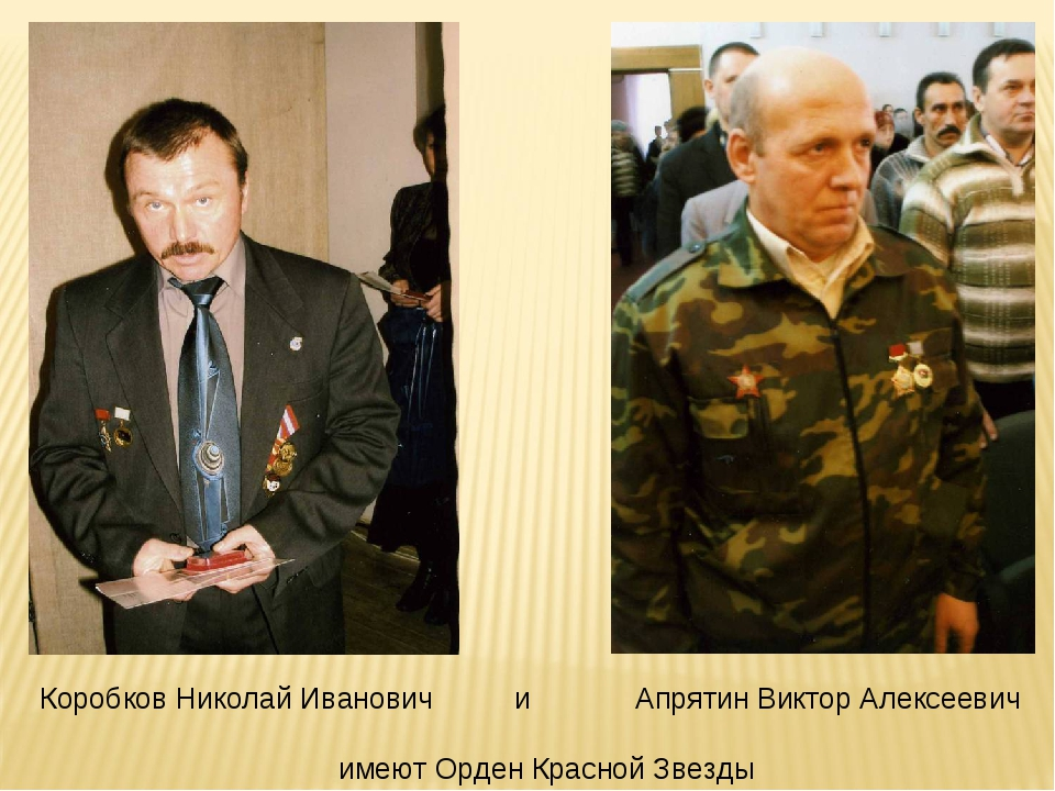 Коробков Николай Иванович и Апрятин Виктор Алексеевич имеют Орден Красной Зве...