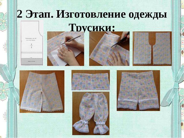 2 Этап. Изготовление одежды Трусики:
