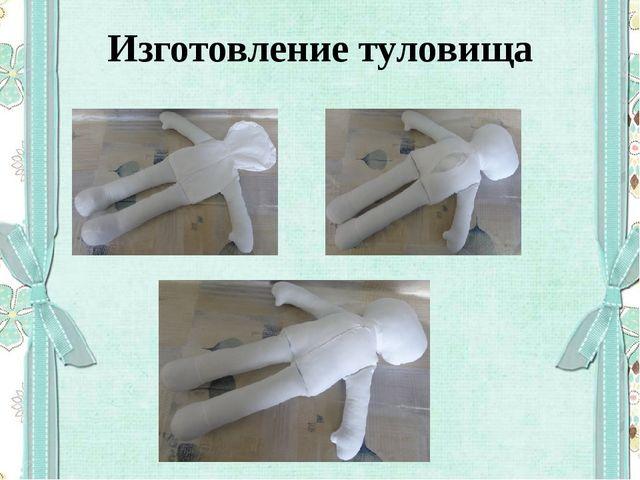 Изготовление туловища