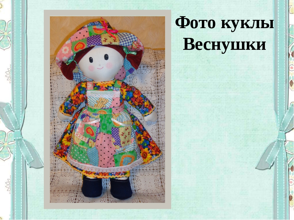 Фото куклы Веснушки