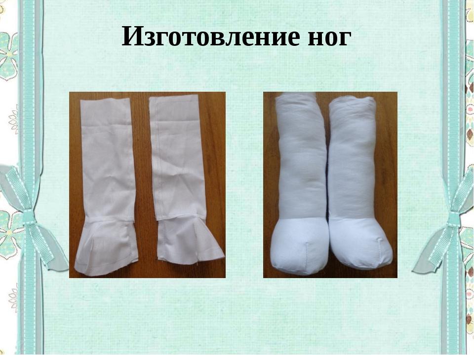 Изготовление ног