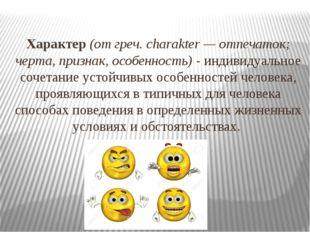 Характер(от греч. charakter — отпечаток; черта, признак, особенность)- инди