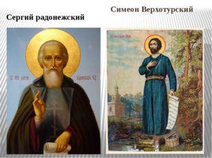 Симеон Верхотурский Сергий радонежский