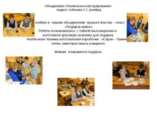 Объединение «Техническое конструирование» педагог Соболева С.Г. (ноябрь) В но