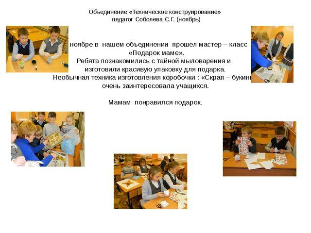 Объединение «Техническое конструирование» педагог Соболева С.Г. (ноябрь) В но...