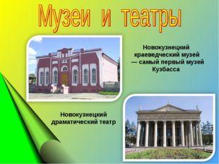 Новокузнецкий краеведческий музей — самый первый музей Кузбасса Новокузнецки