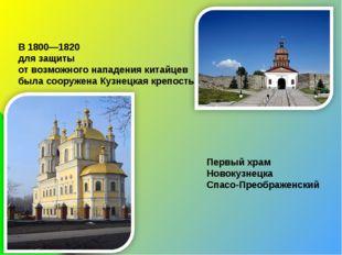 В 1800—1820 для защиты от возможного нападения китайцев была сооружена Кузнец