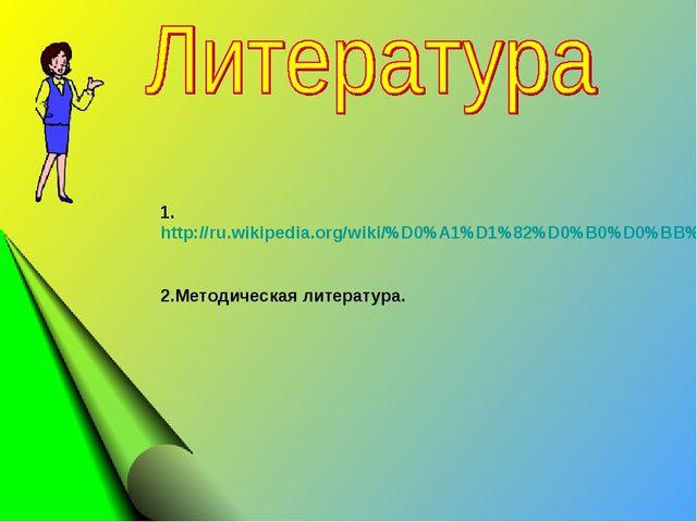 1.http://ru.wikipedia.org/wiki/%D0%A1%D1%82%D0%B0%D0%BB%D0%B8%D0%BD%D1%81%D0%...