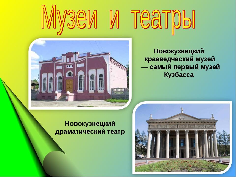 Новокузнецкий краеведческий музей — самый первый музей Кузбасса Новокузнецки...
