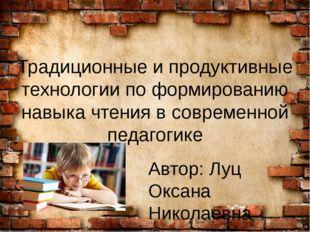 Традиционные и продуктивные технологии по формированию навыка чтения в соврем