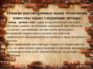 Помимо рассмотренных выше технологий, известны также следующие методы: - мето
