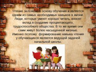 Чтение заложено в основу обучения и является одним из самых необходимых навык
